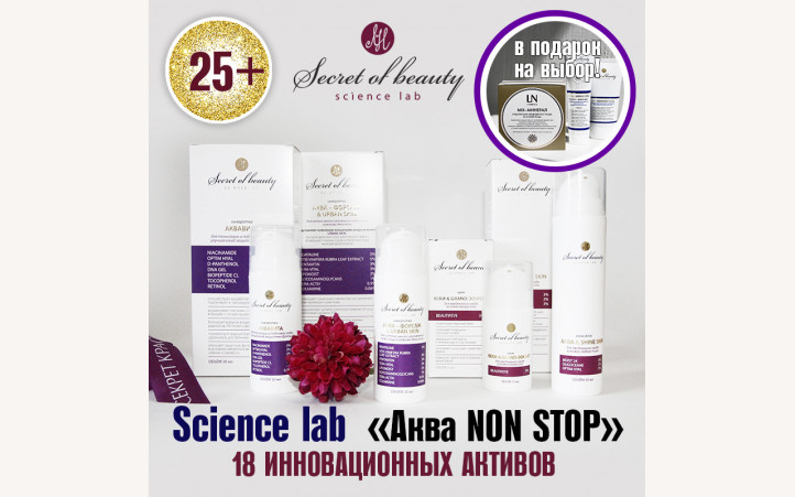 Science lab – Аква NON STOP (25+)