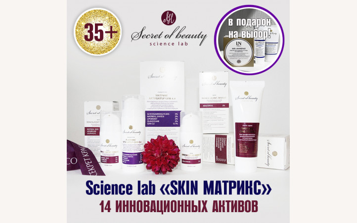 Science lab – SKIN MАТРИКС (35 +)